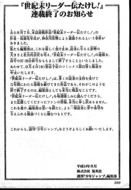 224f94e6 - 島袋光年「トリコは構想31巻。どうせたけしのように24巻まで伸びるでしょうけど笑」