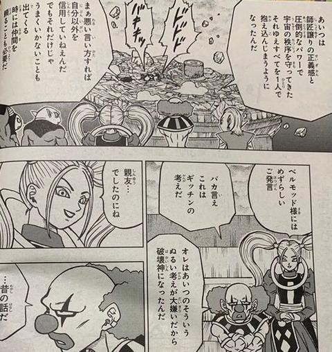 22d34d20 s - 【ドラゴンボール】悟空「身勝手の極意!!」ベジータ「スーパーサイヤ人ブルー2だ!!」悟り飯「…」