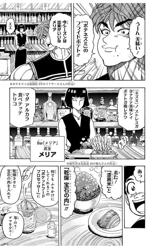 253619d1 s - 【朗報】漫画「トリコ」の思い出がコチラwwwww