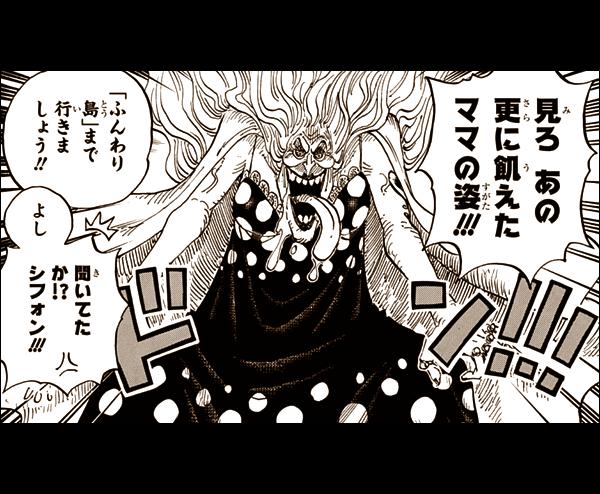 【ONEPIECE -ワンピース-】「ビッグマム海賊団」終了のお知らせ ...