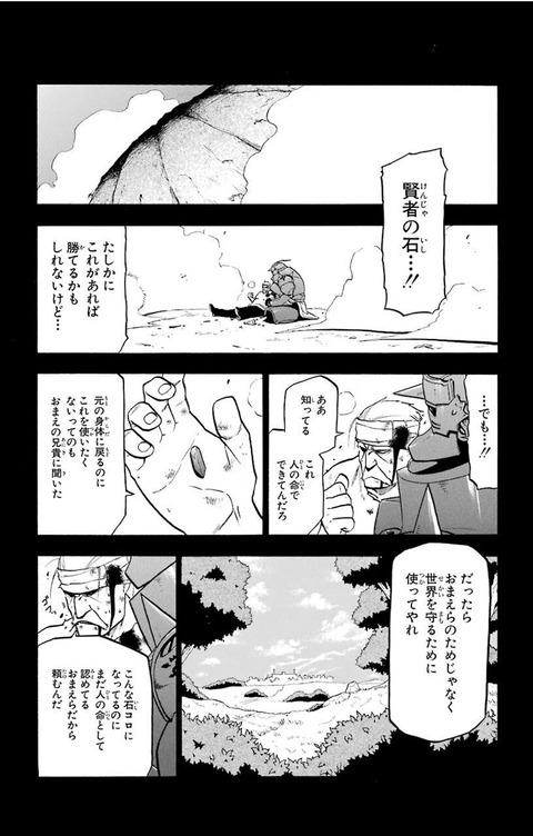 2671e51c s - 【朗報】ハガレンの1番の名シーン、一致する!!!!!
