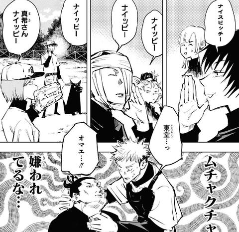 268349c5 s - 【朗報】ジャンプの呪術廻戦とかいう看板漫画wwwwwwwwww