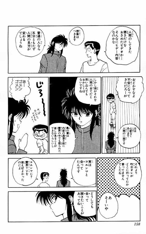 26e31758 s - 【議論】幽遊白書の主人公はなぜ不人気なのか?????