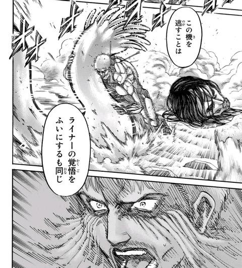 28b8a8c6 s - 【速報】進撃の巨人のエレンとジーク、ついに★亡か?????