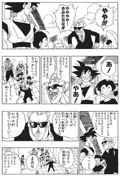 29841801 s - 【ドラゴンボール】みんなのヒーロー「ミスター・サタン」、とんでもないワルだった!!!!!