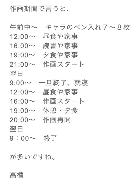2c3e19db s - 【悲報】呪術廻戦、次号より休載してしまうwwwww