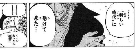 2d34cd22 - 【悲報】シャンクス、やっぱり四皇になってから魚に負けていた