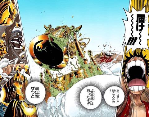 2ec76ca2 s - 【ONEPIECE-ワンピース】ワンピースの名言ベスト3「うるせぇ!行こう!」「当たり前だ!」