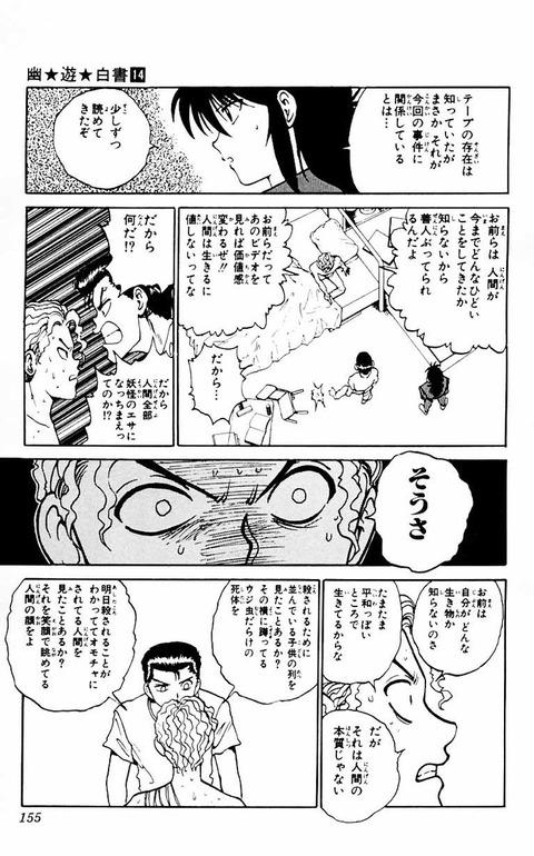 3079881a s - 【議論】幽遊白書の主人公はなぜ不人気なのか?????