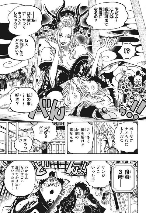 33c2ed21 s - 【疑問】最近のサンジってまじで弱くないか?????