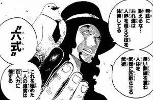 3578dbe8 - 【悲報】七武海さん、後付けで強かった事にされてしまうwww