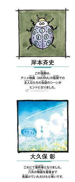 375067ad - 【悲報】ジャンプ新連載「ビルドキング」、終わる......