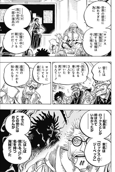 【悲報】ワンピース史上最恐の賊団船長ロックス、チビであることが判明