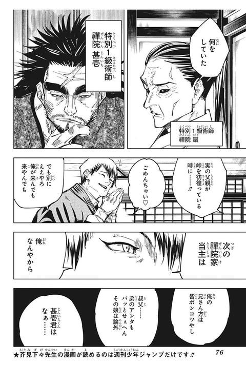 3a8a53d6 s - 【悲報】週刊少年ジャンプさん、週刊呪術廻戦と化すwwwww