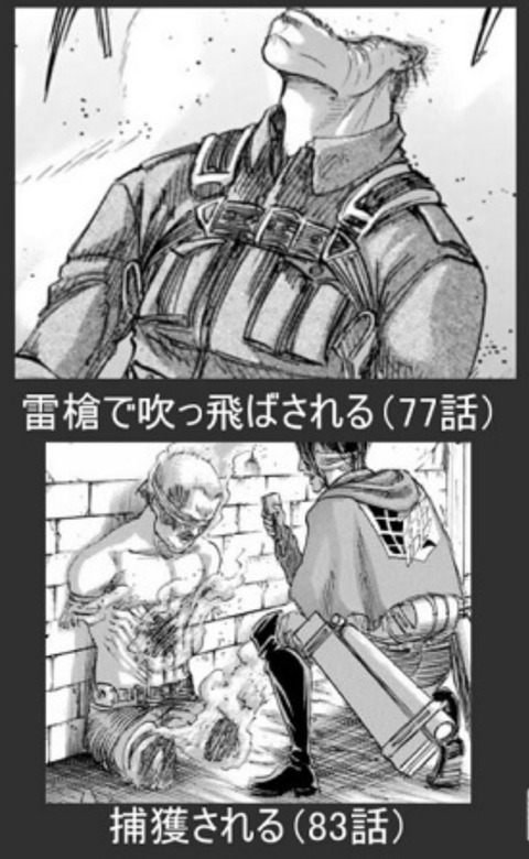 43a9038f s - 【進撃の巨人】進撃の巨人「全部寄生虫のせいでした」←えぇ…