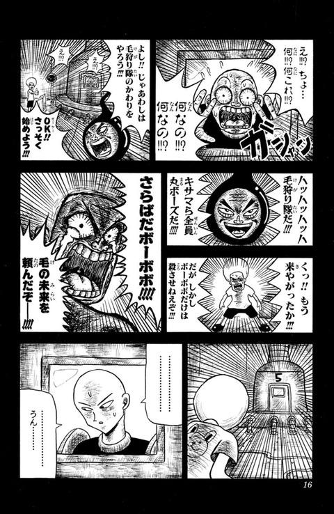 442c6134 s - 【ボボボーボ・ボーボボ】アニメのボボボーボ・ボーボボを打ち切りさせたPTAの発言がこちらwwwwwwwww