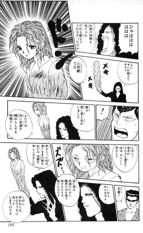 483a4f41 s - 【疑問】呪術廻戦「他漫画から設定インスパイアしました」←これが流行った理由www