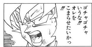 485a1f5d - 【悲報】ドラゴンボールさん、心に残る名言がないwwwww