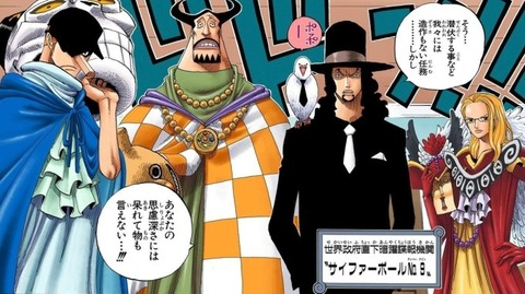 4a88c648 s - 【ONEPIECE-ワンピース-】ワンピースのCP9とか言う黒歴史wwwww
