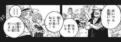 4b3a6be1 s - 【悲報】シャンクス天竜人説、濃厚になる?????