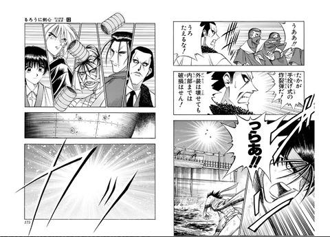 4d89fd65 s - 【るろうに剣心】緋村剣心「これは逆刃刀。不★でござるよ」←嘘乙