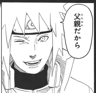 【NARUTIO】波風ミナト「火力E、スピードA、容姿S」←何故か作中最強扱いされてる理由www