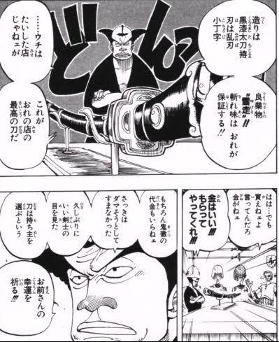 """51b8295d - 【ONEPIECE-ワンピース】ワンピースの""""刀""""、自分次第で""""位列""""が上がることが判明!!!!!"""