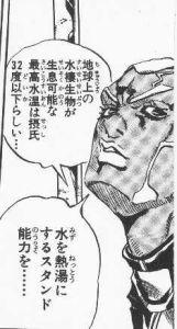 【朗報】ジョジョ最弱スタンド「水を熱湯にするスタンド」に決定へwww