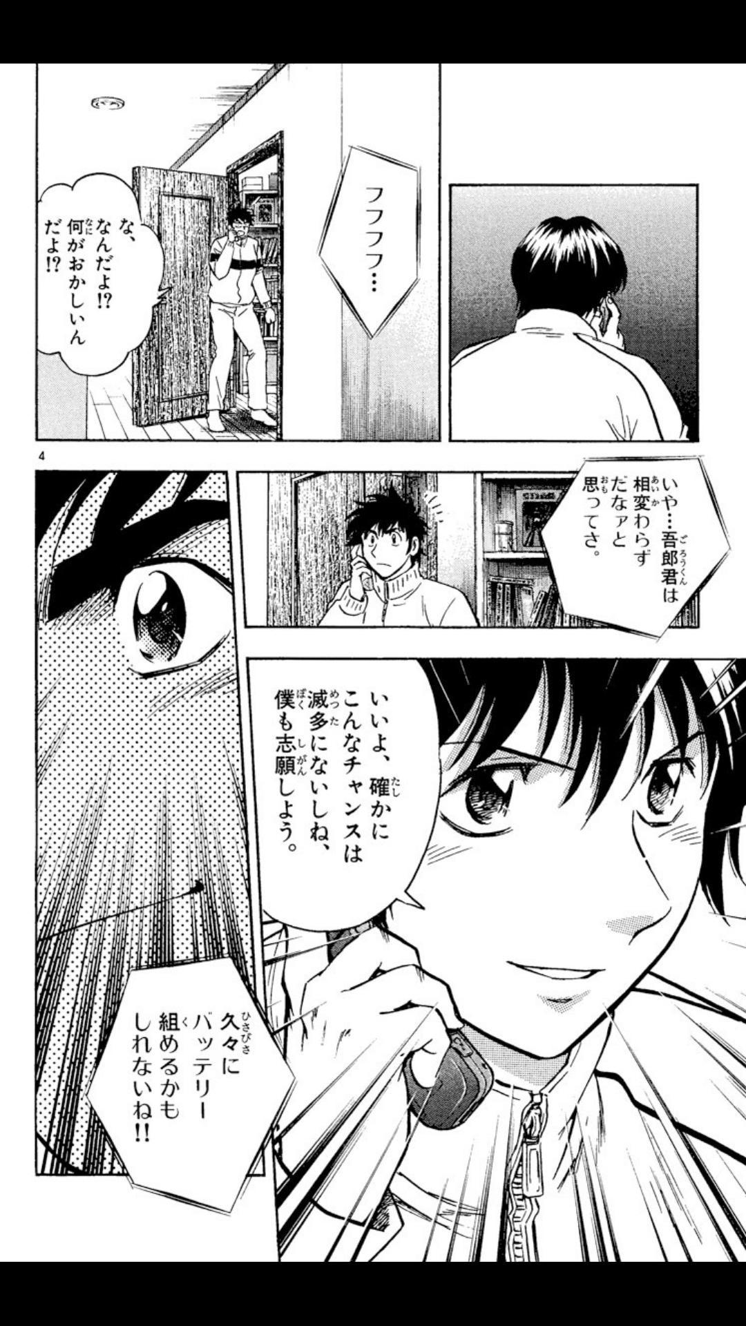 薫 メジャー 吾郎