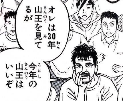 574cf024 - 【悲報】スラムダンクの名言、「諦めたら試合終了だよ」しかないwwwwwwwwwww