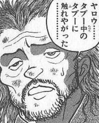 yaoru