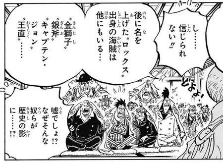 5807d32a - 【朗報】ロックス海賊団、ガチで強そうだと話題にwwwww