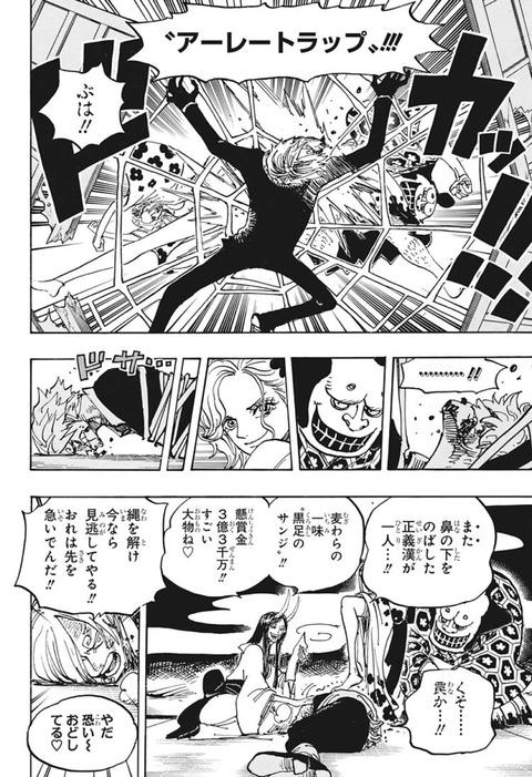 59ae6cbb s - 【疑問】最近のサンジってまじで弱くないか?????