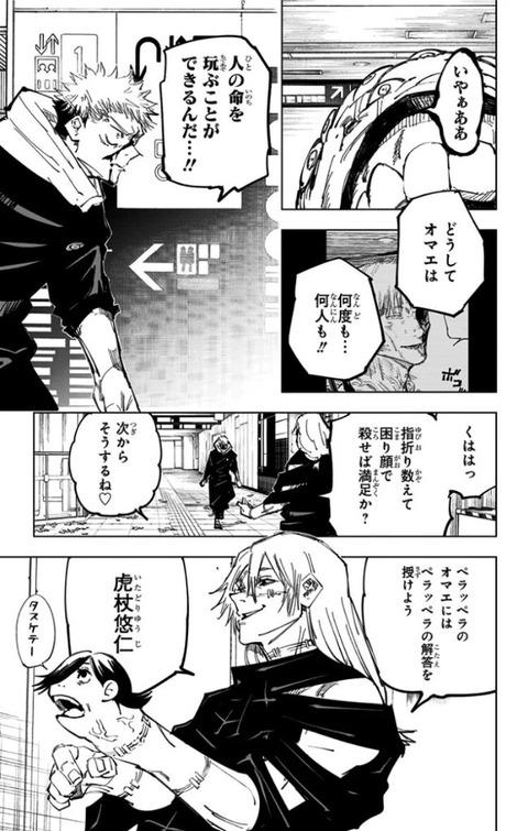 5b0baf73 s - 【疑問】呪術廻戦「他漫画から設定インスパイアしました」←これが流行った理由www
