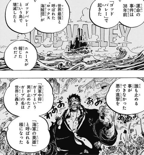 5c0eca69 s - 【悲報】四皇のカイドウさん、弱すぎるwwwww