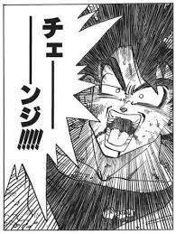 5c1f40b0 - 【ドラゴンボール】ドラゴンボールで戦闘力全員同じになったら誰が一番強いのよ?????