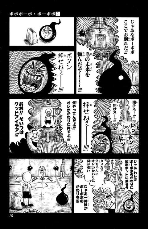 5c827a99 s - 【ボボボーボ・ボーボボ】アニメのボボボーボ・ボーボボを打ち切りさせたPTAの発言がこちらwwwwwwwww
