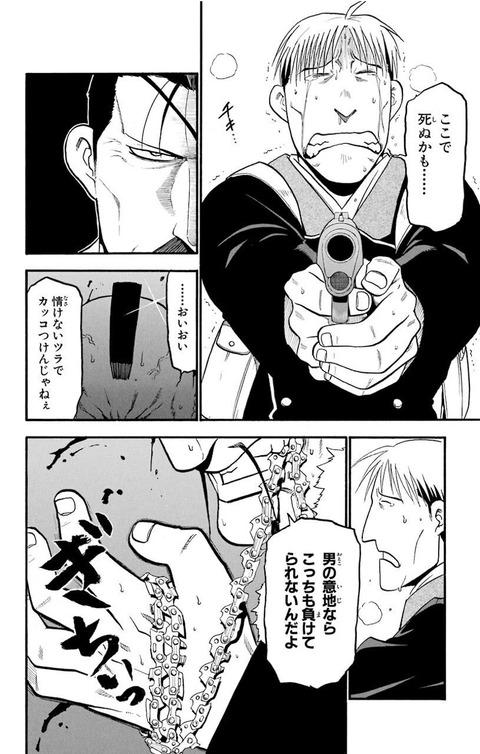 5d53d921 s - 【朗報】ハガレンの1番の名シーン、一致する!!!!!