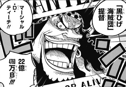 5ecffe47 s - 【ONEPIECE -ワンピース】黒ひげ「ゼハハハハ!遂に手に入れたぞ!ワンピース!これでおれが海賊王だ!ww」