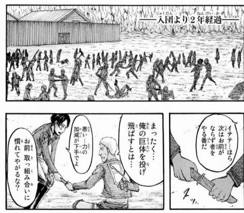 5eea48fd s - 【悲報】進撃の巨人、残る伏線がひとつしかない説wwwww