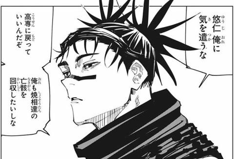601fbd9c s - 【悲報】週刊少年ジャンプさん、週刊呪術廻戦と化すwwwww