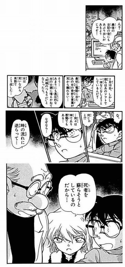 6074405c - 【朗報】名探偵コナンとかいうガチで面白い漫画wwwww