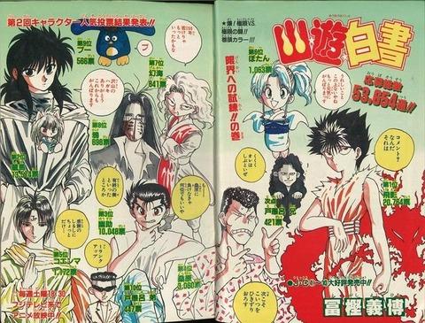 61e970be s - 【議論】幽遊白書の主人公はなぜ不人気なのか?????
