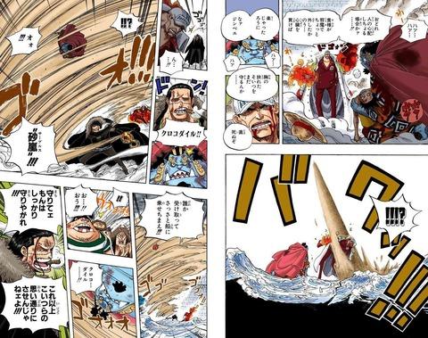 63b7c304 s - 【ONEPIECE-ワンピース-】元七武海のクロコダイルさん、1人だけ覇気が使えなかったことが公式で発表されてしまう!!!!!