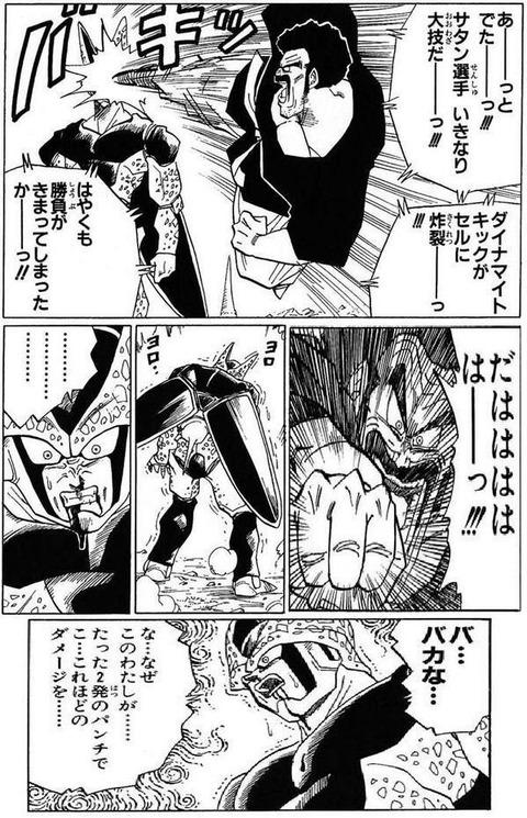 64c78c16 s - 【ドラゴンボール】みんなのヒーロー「ミスター・サタン」、とんでもないワルだった!!!!!