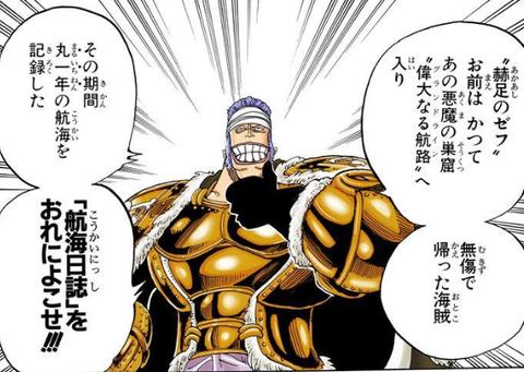 66882055 s - 【ONEPIECE-ワンピース-】「首領クリーク」さん、頂上決戦に参戦できる実力の持ち主だったwwwww