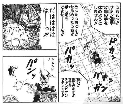 68792d03 s - 【ドラゴンボール】みんなのヒーロー「ミスター・サタン」、とんでもないワルだった!!!!!