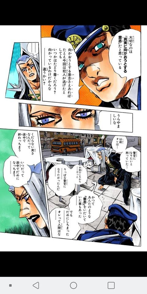 6a816a15 s - 【悲報】アバッキオ「ジョルノ君だっけ?まあ座って話でもしようや(ジョロロロロ)」 店員「キャアア!!」
