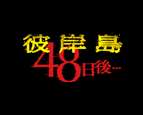 【重大発表アリ!】「彼岸島 48日後…」最新165話、神展開過ぎるwwwww(画像あり)【ネタバレ・感想まとめ】