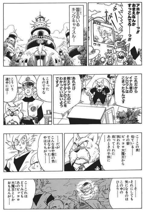755a15a9 s - 【ドラゴンボール】みんなのヒーロー「ミスター・サタン」、とんでもないワルだった!!!!!